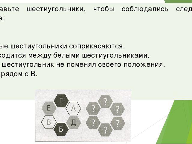 Переставьте шестиугольники, чтобы соблюдались следующие правила: 1) черные ше...