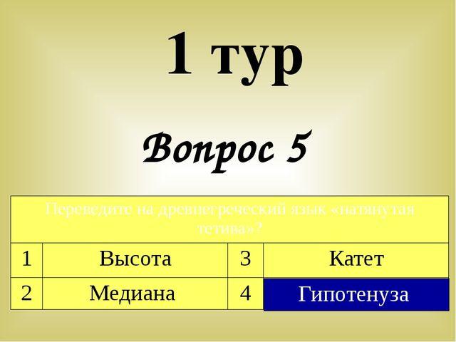 Вопрос 5 1 тур Переведите на древнегреческий язык «натянутая тетива»? 1 Высот...