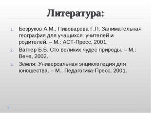 Безруков А.М., Пивоварова Г.П. Занимательная география для учащихся, учителей