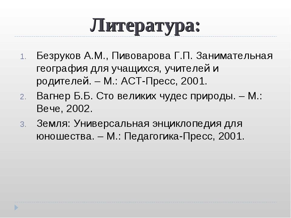 Безруков А.М., Пивоварова Г.П. Занимательная география для учащихся, учителей...