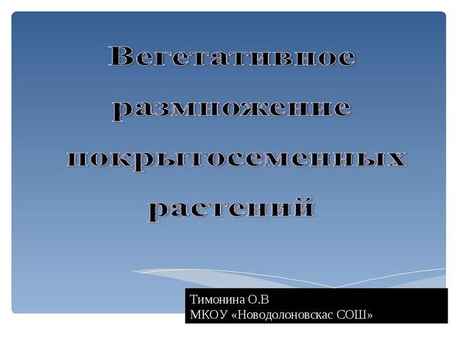 Тимонина О.В МКОУ «Новодолоновскас СОШ» 2012 г.