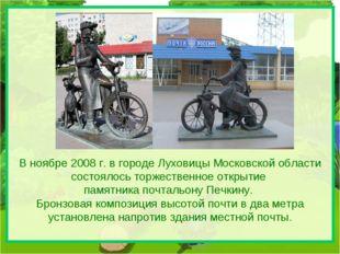 В ноябре 2008г. в городе Луховицы Московской области состоялось торжественно