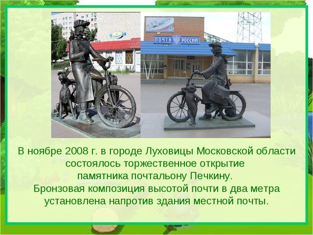 В ноябре 2008г. в городе Луховицы Московской области состоялось торжественно...