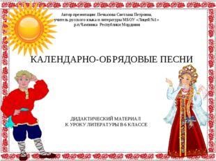 Автор презентации: Печказова Светлана Петровна, учитель русского языка и лите