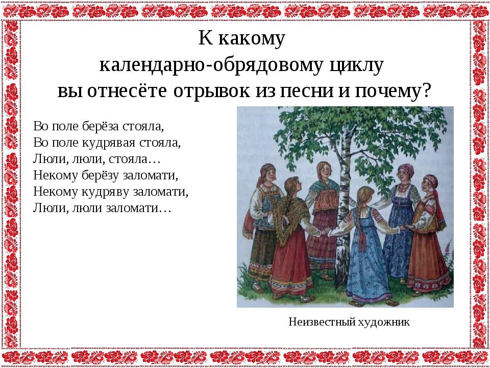 Осенние песни — в них воспевался период сбора урожая.