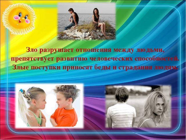 Зло разрушает отношения между людьми, препятствует развитию человеческих спос...