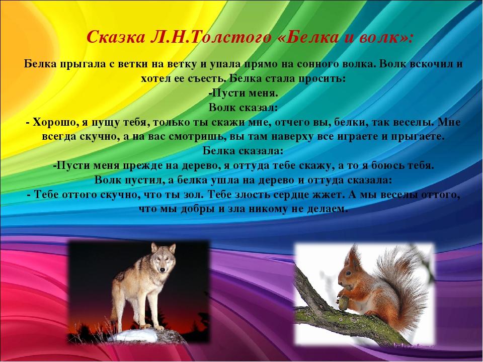 Сказка Л.Н.Толстого «Белка и волк»: Белка прыгала с ветки на ветку и упала пр...
