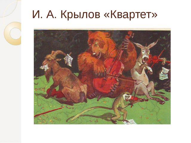 И. А. Крылов «Квартет»