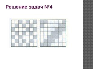 Решение задач №4