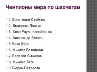Чемпионы мира по шахматам 1. Вильгельм Стейниц 2. Эмануэль Ласкер 3. Хосе Рау
