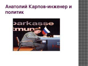 Анатолий Карпов-инженер и политик