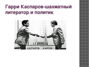 Гарри Каспаров-шахматный литератор и политик