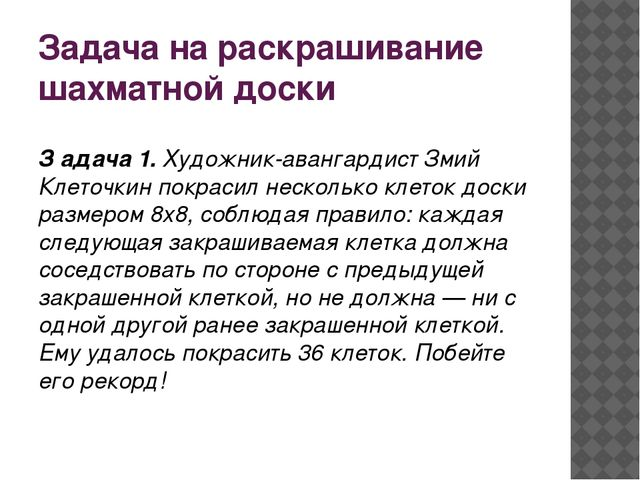 Задача на раскрашивание шахматной доски З адача 1. Художник-авангардист Змий...