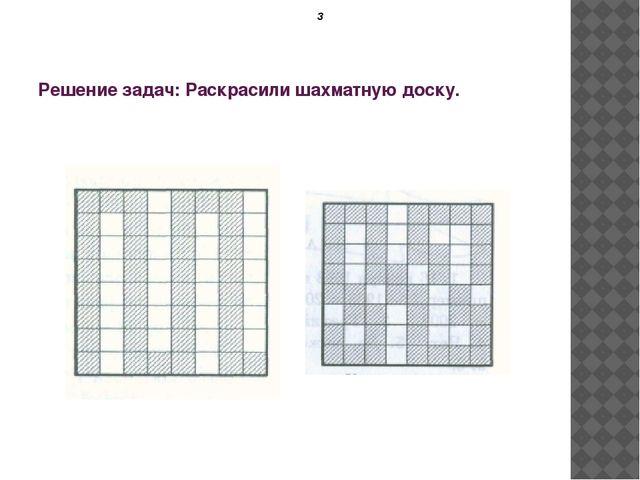 Решение задач: Раскрасили шахматную доску. З