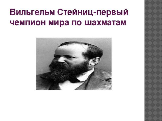 Вильгельм Стейниц-первый чемпион мира по шахматам