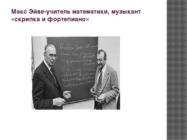 Макс Эйве-учитель математики, музыкант «скрипка и фортепиано»