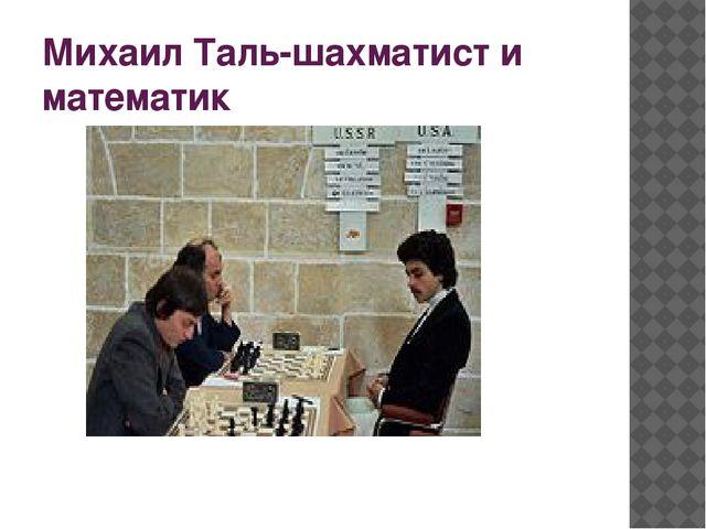 Михаил Таль-шахматист и математик