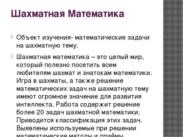 Шахматная Математика Объект изучения- математические задачи на шахматную тему...