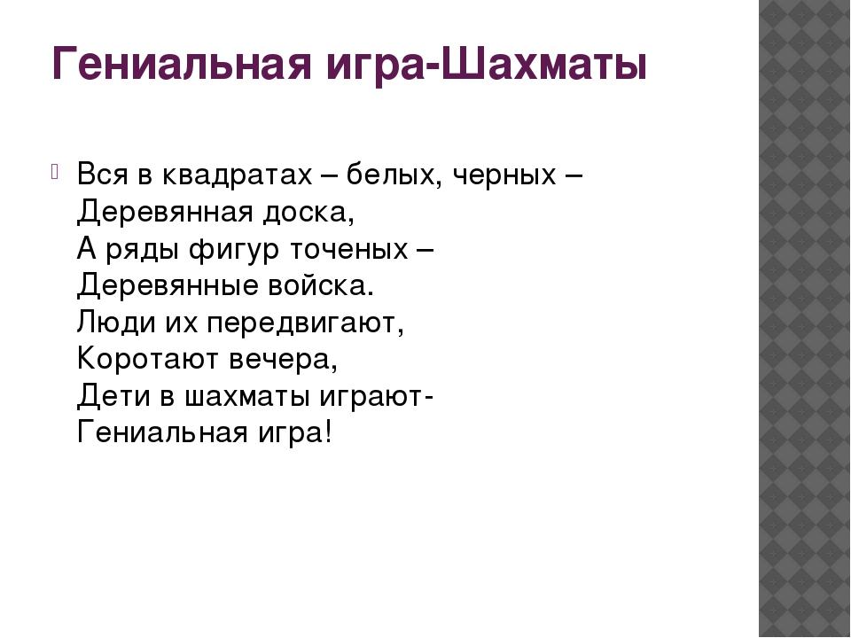 Гениальная игра-Шахматы Вся в квадратах – белых, черных – Деревянная доска, А...
