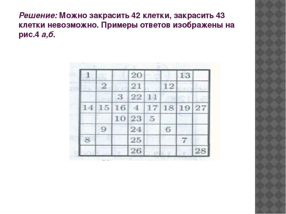Решение: Можно закрасить 42 клетки, закрасить 43 клетки невозможно. Примеры о...