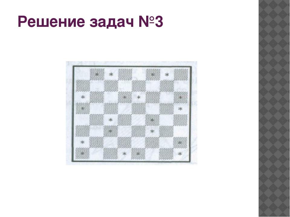 Решение задач №3