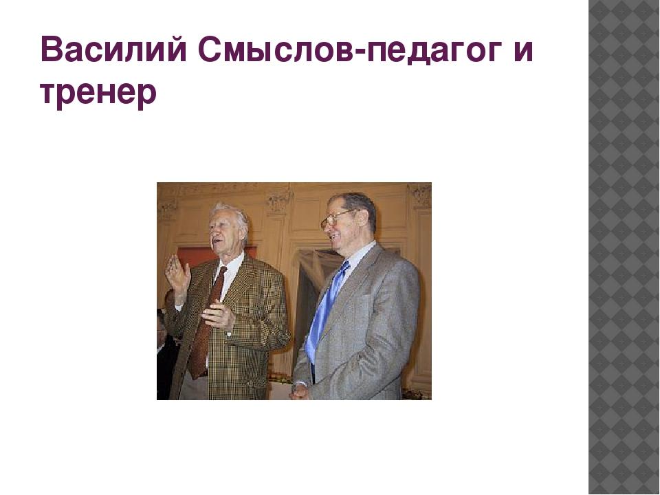 Василий Смыслов-педагог и тренер
