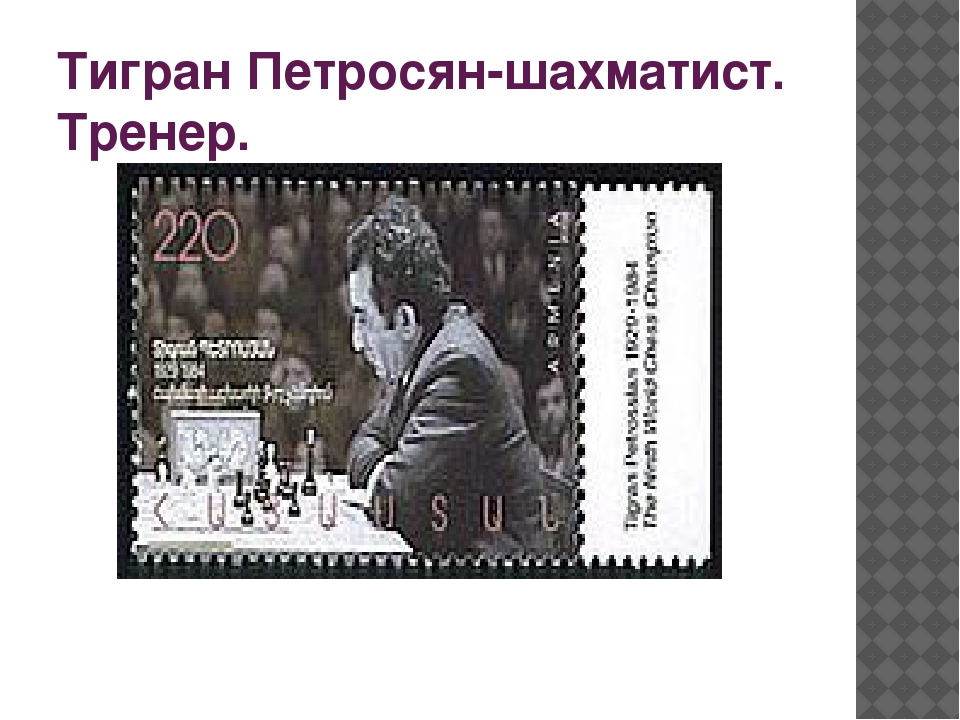 Тигран Петросян-шахматист. Тренер.