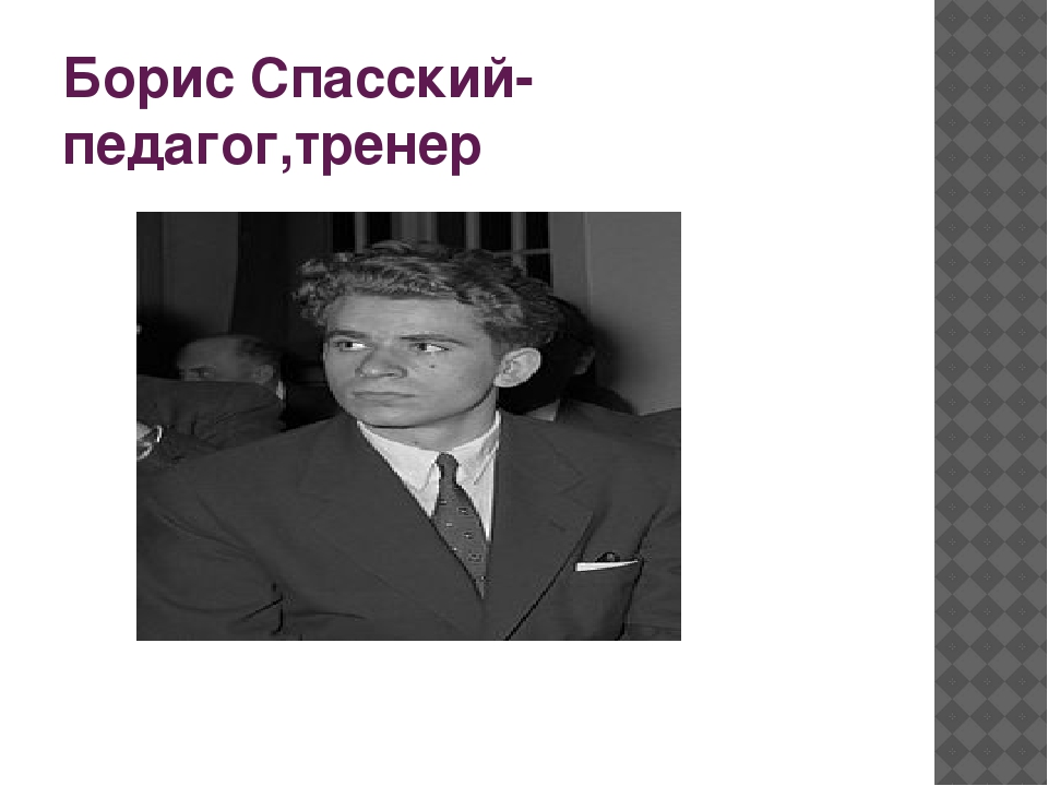 Борис Спасский-педагог,тренер