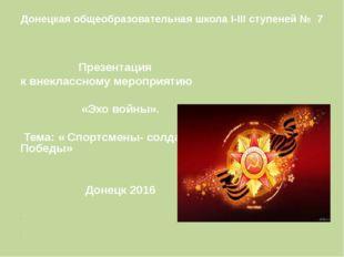 Донецкая общеобразовательная школа I-III ступеней № 7 Презентация к внеклассн