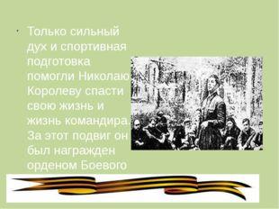 Только сильный дух и спортивная подготовка помогли Николаю Королеву спасти с