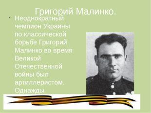 Григорий Малинко. Неоднократный чемпион Украины по классической борьбе Григор