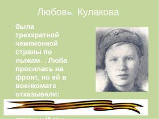 Любовь Кулакова была трехкратной чемпионкой страны по лыжам. . Люба просилась