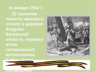 В январе 1942 г. 22 лыжника-чекиста насмерть стояли у деревни Хлудово Калужс