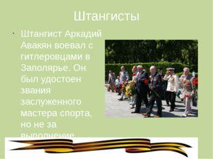 Штангисты Штангист Аркадий Авакян воевал с гитлеровцами в Заполярье. Он был у