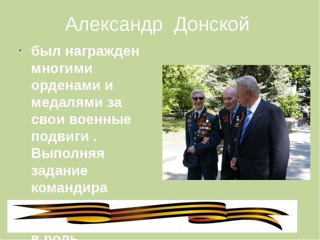 Александр Донской был награжден многими орденами и медалями за свои военные п...