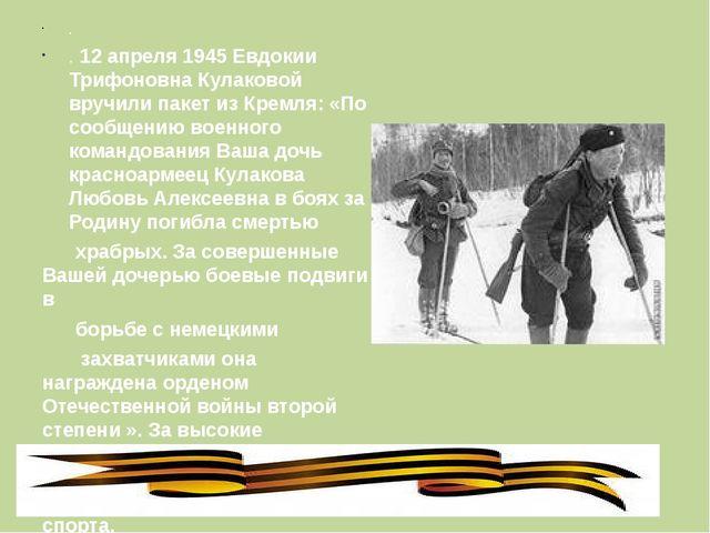 . . 12 апреля 1945 Евдокии Трифоновна Кулаковой вручили пакет из Кремля: «По...