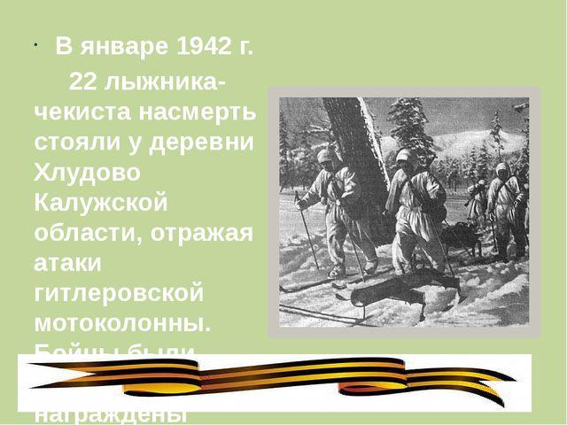 В январе 1942 г. 22 лыжника-чекиста насмерть стояли у деревни Хлудово Калужс...