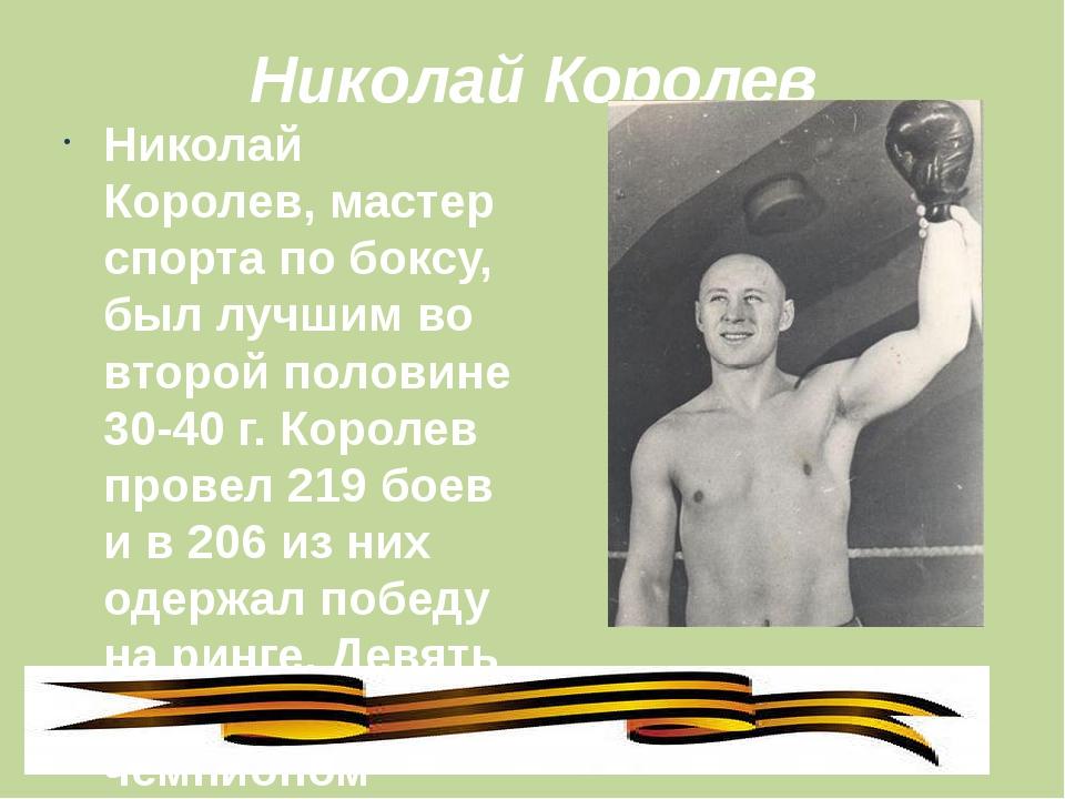 Николай Королев Николай Королев, мастер спорта по боксу, был лучшим во второй...