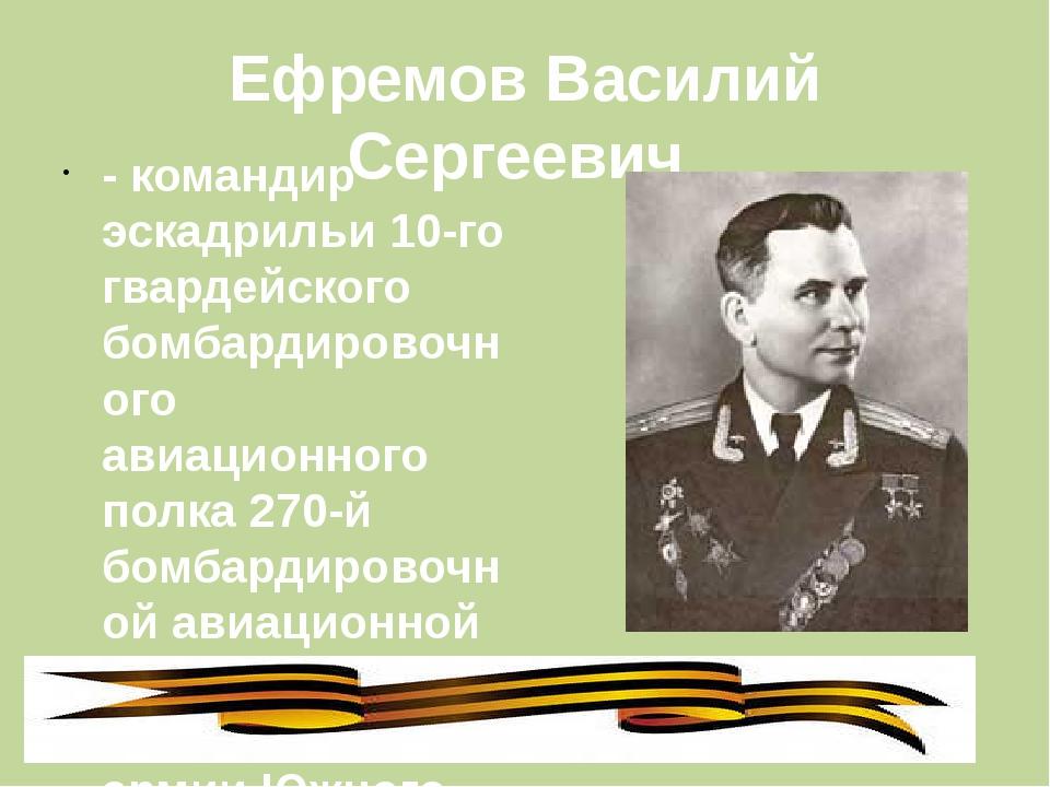 Ефремов Василий Сергеевич - командир эскадрильи 10-го гвардейского бомбардиро...