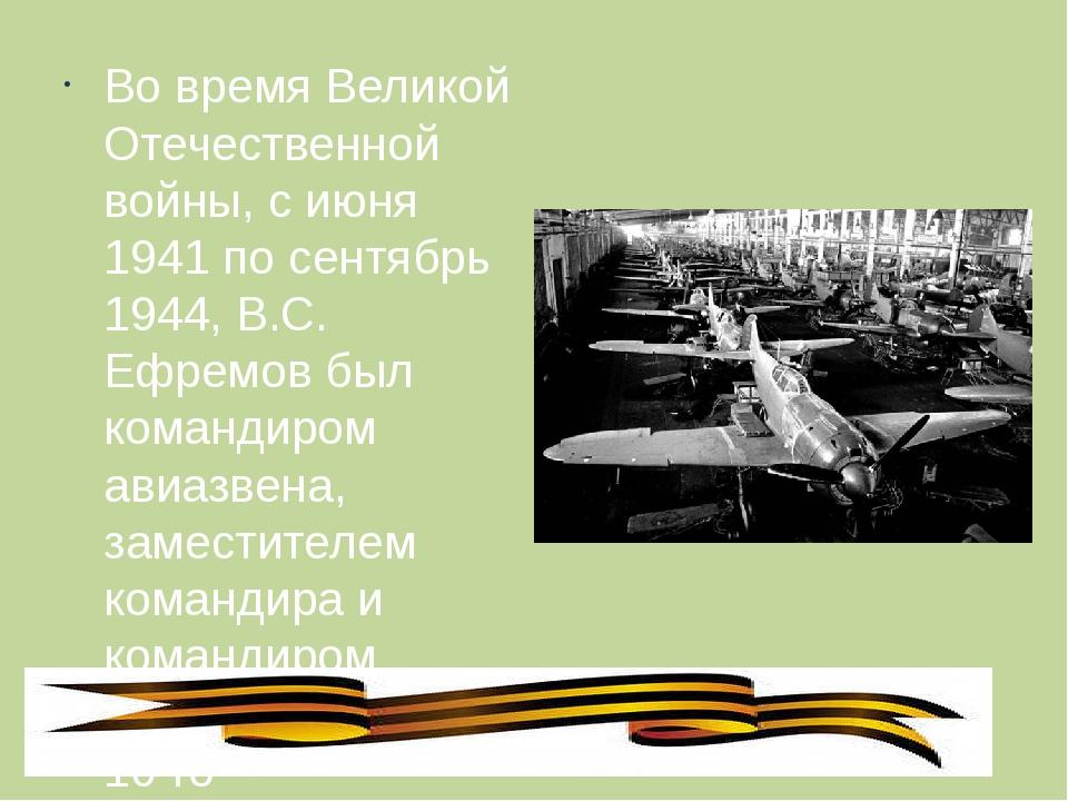 Во время Великой Отечественной войны, с июня 1941 по сентябрь 1944, В.С. Ефр...