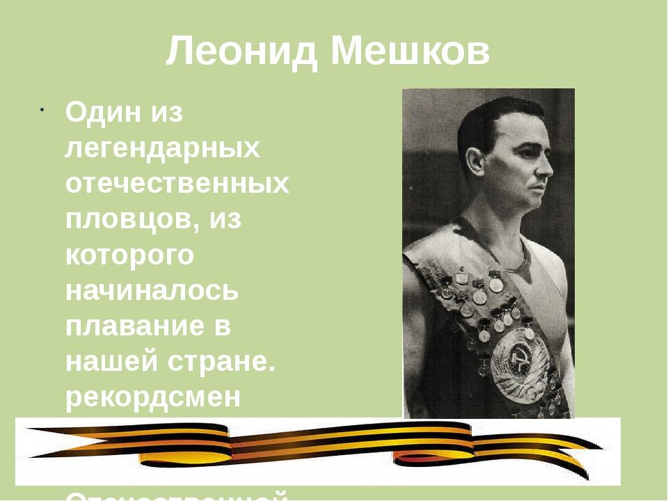 Леонид Мешков Один из легендарных отечественных пловцов, из которого начинало...
