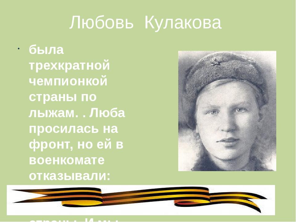 Любовь Кулакова была трехкратной чемпионкой страны по лыжам. . Люба просилась...