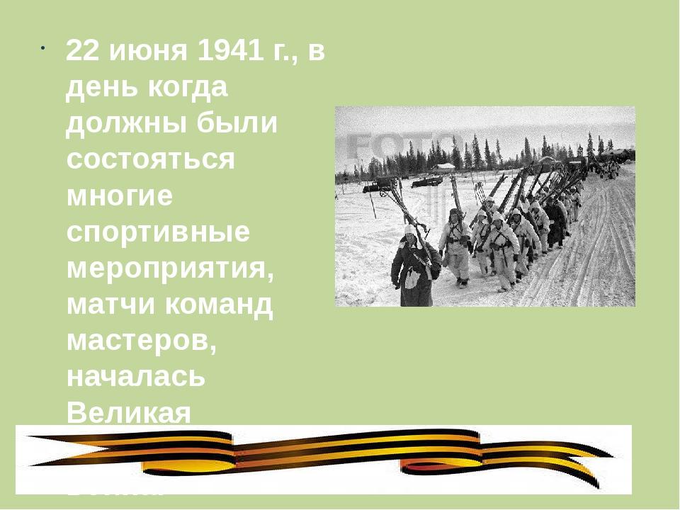22 июня 1941 г., в день когда должны были состояться многие спортивные мероп...