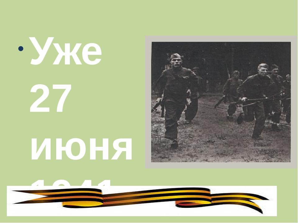 Уже 27 июня 1941 из спортсменов-добровольцев были сформированы первые отряды...