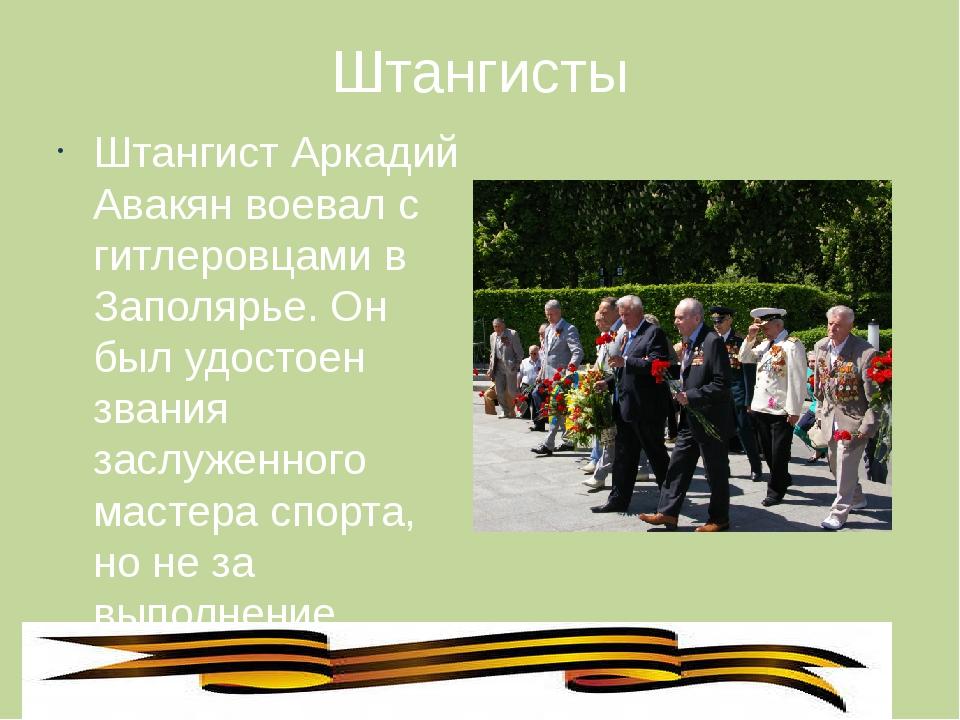 Штангисты Штангист Аркадий Авакян воевал с гитлеровцами в Заполярье. Он был у...