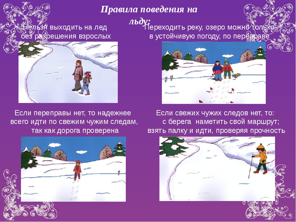 окончания что нельзя делать на льду зимой картинки этого