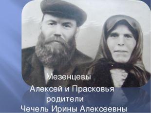 Мезенцевы Алексей и Прасковья родители Чечель Ирины Алексеевны