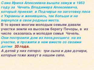 Сама Ирина Алексеевна вышла замуж в 1953 году за Чечель Владимира Алексеевича