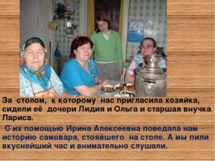 За столом, к которому нас пригласила хозяйка, сидели её дочери Лидия и Ольга