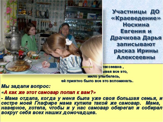 Ирина Алексеевна , рассказывая все это, мило улыбалась, ей приятно было все...